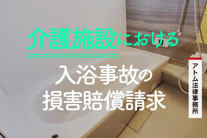 介護施設における入浴事故の損害賠償請求