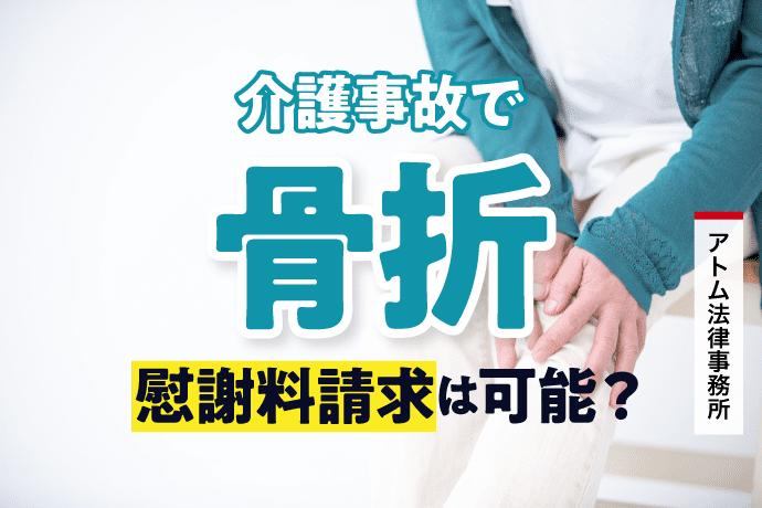 介護事故で骨折|慰謝料請求は可能?