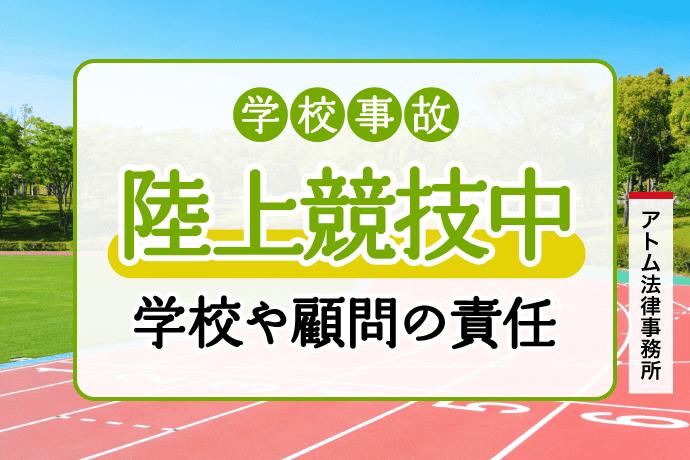 陸上競技中の学校事故 学校や顧問の責任