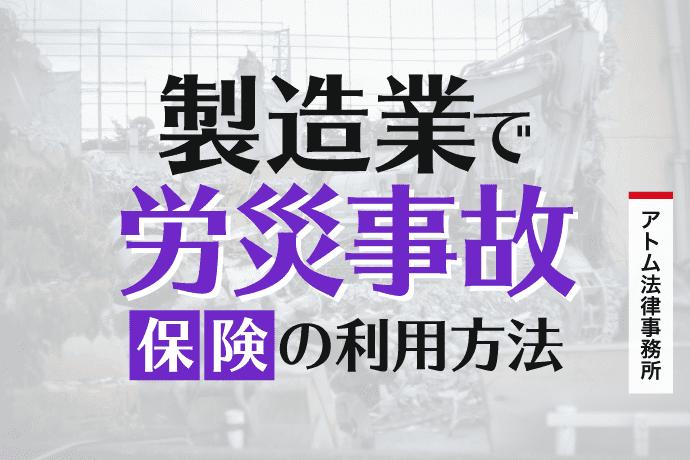 製造業で労災事故 保険の利用方法