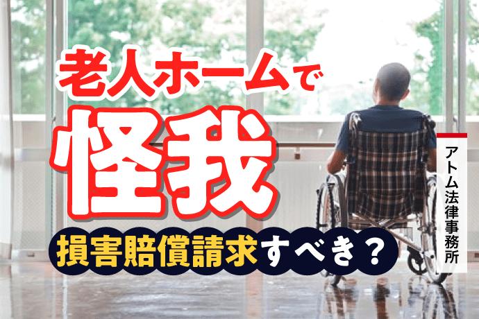 老人ホームで怪我|損害賠償請求すべき?