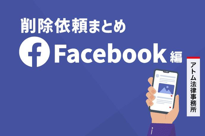 削除依頼まとめ facebook編