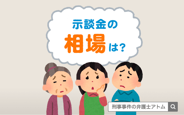 示談金相場はいくら?