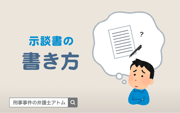示談書の書き方は?