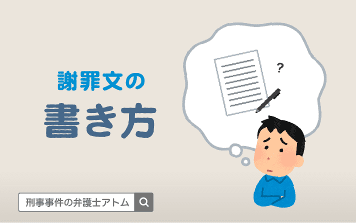 謝罪文の書き方は?