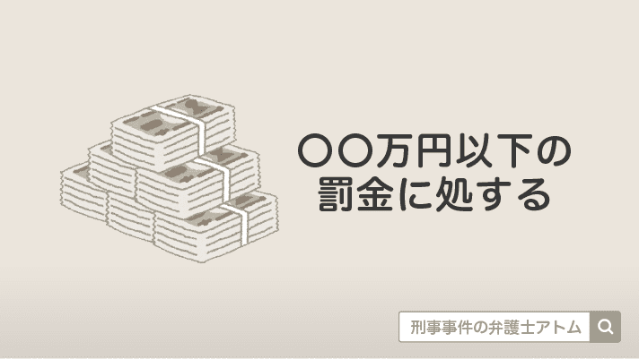 〇〇万円以下の罰金に処する アトム法律事務所
