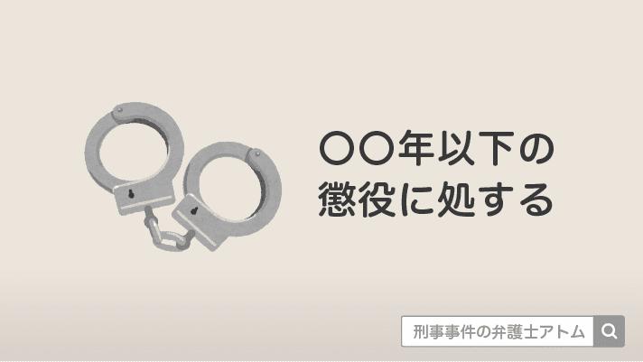 〇〇年以下の懲役に処する アトム法律事務所