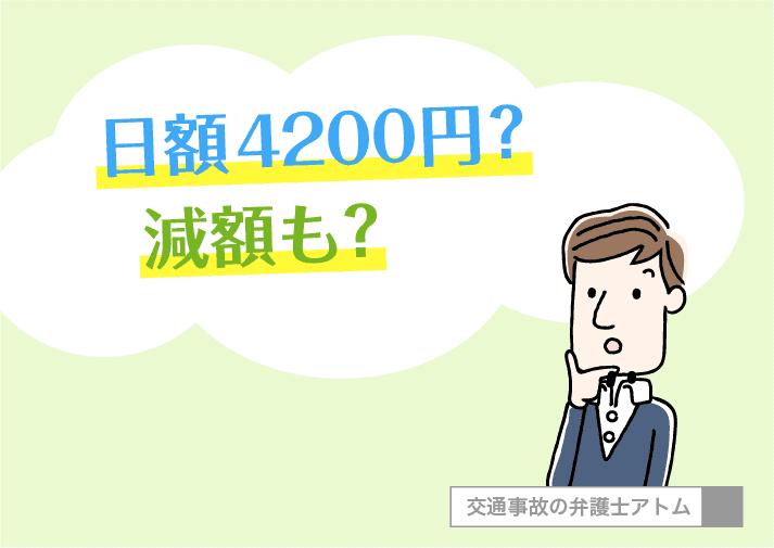 日額4200円?減額も?