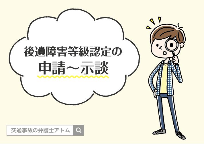 後遺障害等級認定の申請~示談