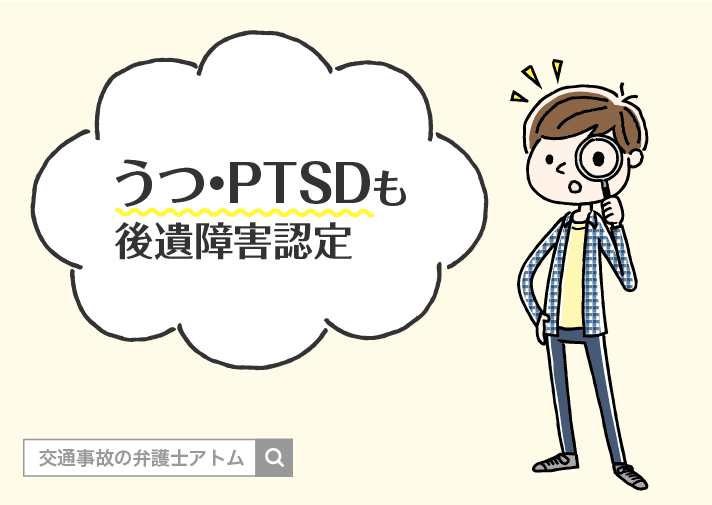 うつ・PTSDも後遺障害認定