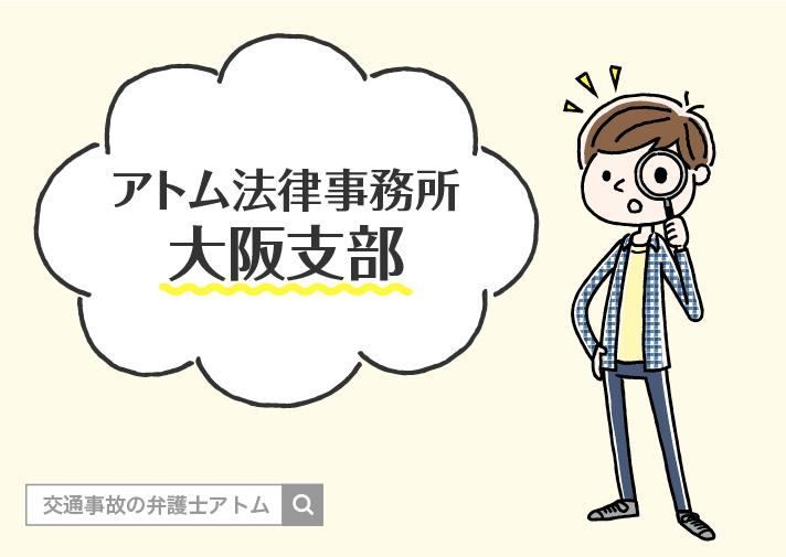 アトム法律事務所 大阪支部 アトム法律事務所