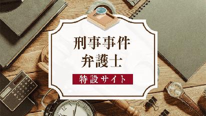 アトム法律事務所が運営する刑事事件WEBサイト