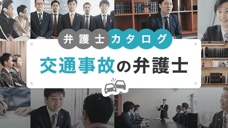 全国の交通事故に強い弁護士を探せるサイト