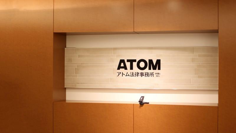 atom1 アトム法律事務所