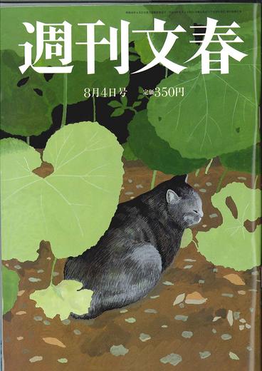週刊文春8月号