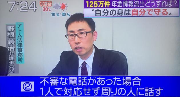野根B週刊ニュースフィード2