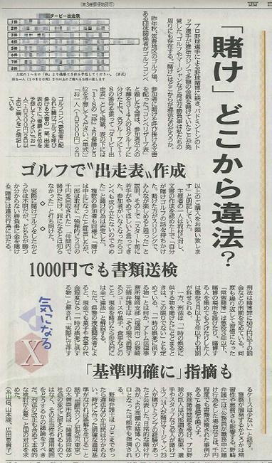 西日本新聞取材