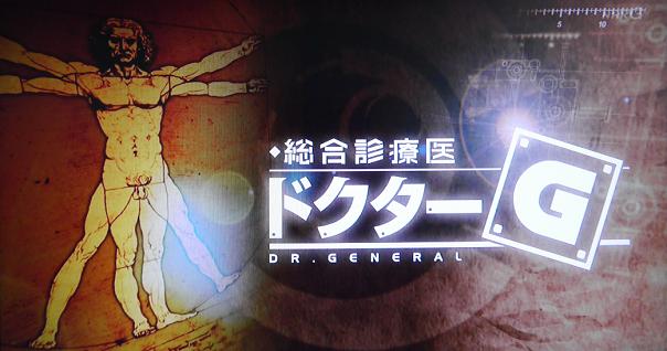 ドクターG