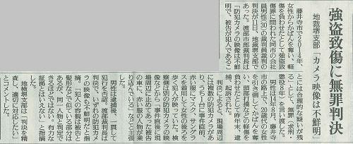 12朝刊)
