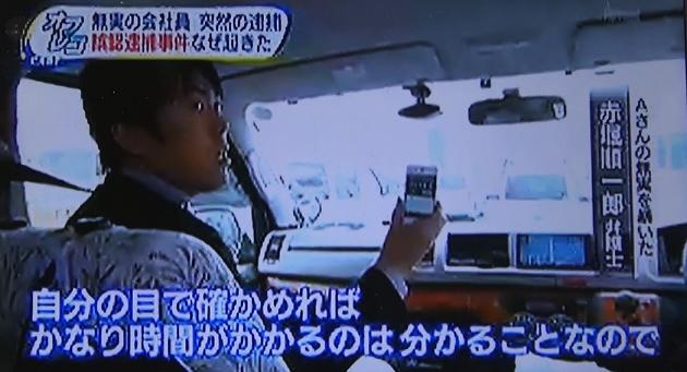 赤堀B TV報道