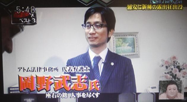 TV東京5時に夢中