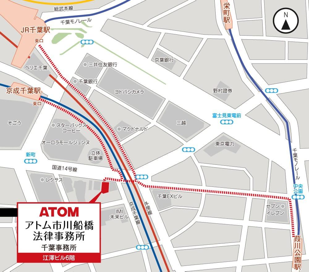 千葉支部 地図 アトム法律事務所