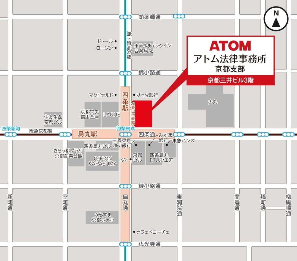 京都支部 地図 アトム法律事務所