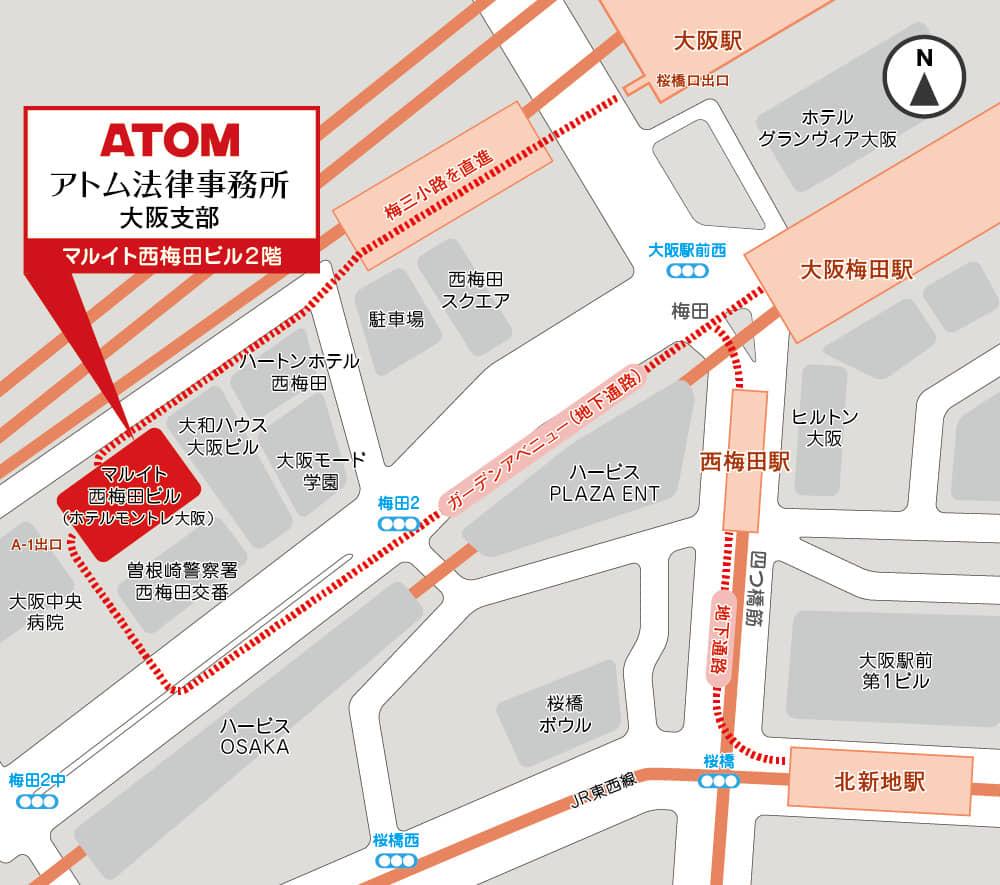 大阪支部 地図 アトム法律事務所