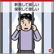 釈放してほしい、保釈してほしい アトム法律事務所